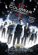 Cold War 2 - Thai Movie Poster (xs thumbnail)