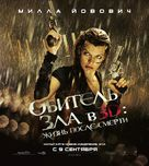Resident Evil: Afterlife - Russian Movie Poster (xs thumbnail)