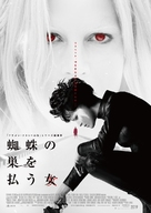 The Girl in the Spider's Web - Japanese Movie Poster (xs thumbnail)
