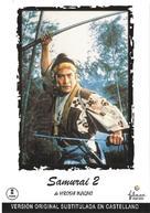 Zoku Miyamoto Musashi: Ichijôji no kettô - Spanish DVD cover (xs thumbnail)