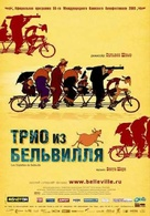 Les triplettes de Belleville - Russian Movie Poster (xs thumbnail)