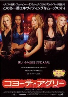 Coyote Ugly - Japanese Movie Poster (xs thumbnail)