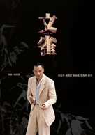 Man jeuk - Chinese Movie Poster (xs thumbnail)