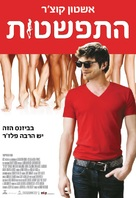 Spread - Israeli Movie Poster (xs thumbnail)