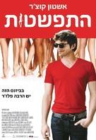 Spread - Israeli Movie Poster (xs thumbnail)