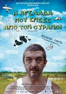 Un cuento chino - Greek Movie Poster (xs thumbnail)