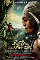 Jack the Giant Slayer - Chinese Movie Poster (xs thumbnail)