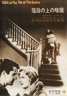 The Dark at the Top of the Stairs - Japanese Movie Poster (xs thumbnail)
