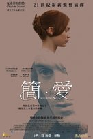 Jane Eyre - Hong Kong Movie Poster (xs thumbnail)