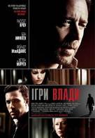 State of Play - Ukrainian Movie Poster (xs thumbnail)