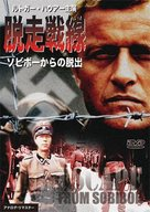 Escape From Sobibor - Japanese Movie Cover (xs thumbnail)