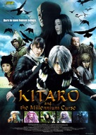 Gegege no Kitarô - Movie Poster (xs thumbnail)