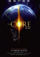 The Core - Japanese Movie Poster (xs thumbnail)