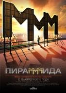 PiraMMMida - Russian Movie Poster (xs thumbnail)