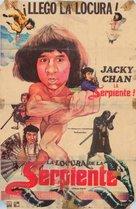 Dian zhi gong fu gan chian chan - Spanish Movie Poster (xs thumbnail)