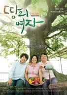 Earth's Women - South Korean Movie Poster (xs thumbnail)