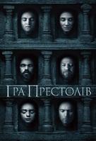 """Game of Thrones"" - Ukrainian Movie Cover (xs thumbnail)"