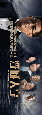 Floating City - Chinese Movie Poster (xs thumbnail)