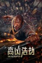 Skyscraper - Hong Kong Movie Cover (xs thumbnail)