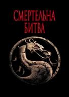 Mortal Kombat - Ukrainian poster (xs thumbnail)