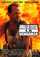Die Hard: With a Vengeance - Spanish Movie Poster (xs thumbnail)