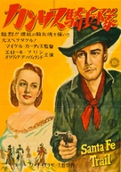 Santa Fe Trail - Japanese Movie Poster (xs thumbnail)