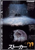 Stalker - Japanese Movie Poster (xs thumbnail)