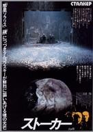 Stalker - Japanese Movie Poster (xs thumbnail)