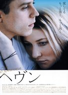 Heaven - Japanese Movie Poster (xs thumbnail)