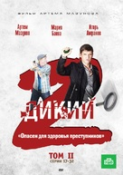 """Dikiy"" - Russian DVD cover (xs thumbnail)"
