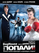 Doghouse - Russian Movie Cover (xs thumbnail)