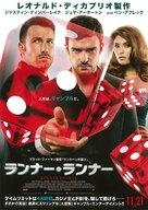 Runner, Runner - Japanese Movie Poster (xs thumbnail)