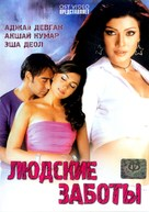 Insan - Russian DVD movie cover (xs thumbnail)