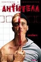 Antikörper - Russian Movie Poster (xs thumbnail)