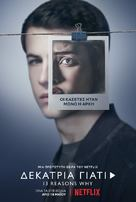 """Thirteen Reasons Why"" - Greek Movie Poster (xs thumbnail)"
