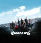Furious 6 - Russian Movie Poster (xs thumbnail)