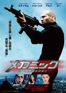 Mechanic: Resurrection - Japanese Movie Poster (xs thumbnail)