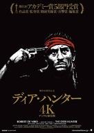 The Deer Hunter - Japanese Movie Poster (xs thumbnail)
