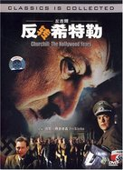 Churchill: The Hollywood Years - Chinese DVD cover (xs thumbnail)