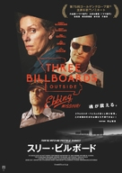 Three Billboards Outside Ebbing, Missouri - Japanese Movie Poster (xs thumbnail)