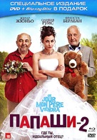 Un jour mon père viendra - Russian DVD cover (xs thumbnail)