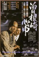 Sonezaki shinju - Japanese Movie Cover (xs thumbnail)