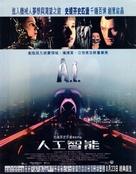 Artificial Intelligence: AI - Hong Kong Movie Poster (xs thumbnail)