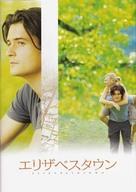 Elizabethtown - Japanese Movie Poster (xs thumbnail)
