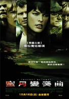 A Perfect Getaway - Taiwanese Movie Poster (xs thumbnail)