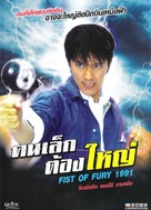 Xin jing wu men 1991 - Thai Movie Cover (xs thumbnail)