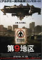 District 9 - Japanese Movie Poster (xs thumbnail)