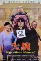 Da wan - Chinese Movie Poster (xs thumbnail)