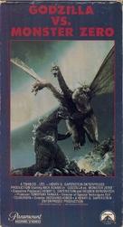 Kaijû daisenso - VHS cover (xs thumbnail)
