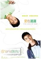 Rak haeng Siam - Taiwanese Movie Poster (xs thumbnail)